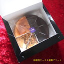 父の日にも*低糖質ケーキ3種類セット 箱入ギフト8個入り【送料無料】糖質制限 ロカボ ローカーボ 糖質オフ グルテン…