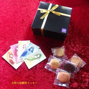 40枚入り*女神の低糖質クッキーギフト*送料無料  糖質制限 ロカボ ローカーボ 糖質オフ グルテンフリー ケーキ プレゼント お菓子 洋菓子 ギフト 贈り物  大人  特別 おしゃれ かわいい 誕
