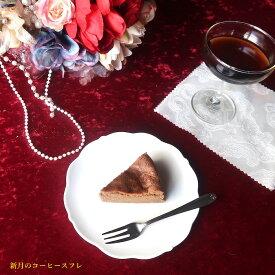 低糖質 新月のコーヒースフレ ピース【1個からご注文OK】糖質制限 ロカボ ローカーボ 糖質オフ グルテンフリー ケーキ お菓子 洋菓子 ギフト 贈り物 プレゼント 大人 特別 おしゃれ かわいい 誕生日 記念日 クリスマス バレンタイン