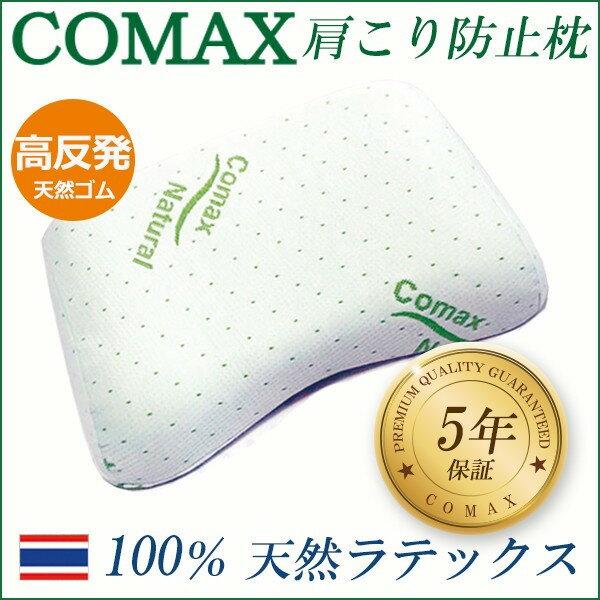 枕 おすすめ 肩こり防止 高反発 COMAX コマックス 正規品【5年保証】ラテックス枕 天然ラテックス