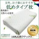 枕 高反発 COMAX 正規品 ラテックス枕 ロータイプ 低め子供 女性 天然ラテックス