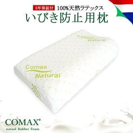 枕 おすすめ 高反発 いびき防止 COMAX【5年保証】コマックス 正規品 ラテックス枕 天然ラテックス