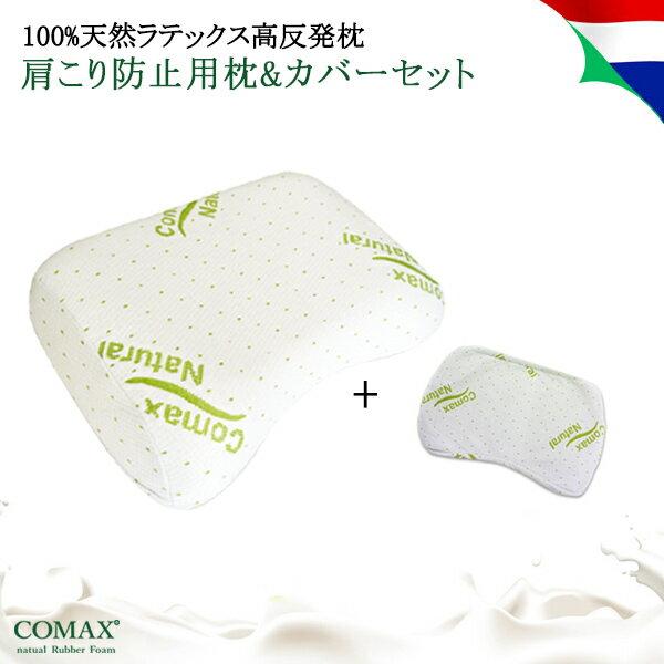 枕 おすすめ 肩こり防止+専用枕カバーセット 高反発 COMAX コマックス 正規品 ラテックス枕 天然ラテックス