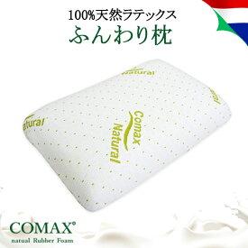 枕 高反発 COMAX ラテックス枕 ふんわり枕 ホテル仕様 天然ラテックス