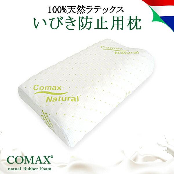 枕 おすすめ 高反発 いびき防止 COMAX コマックス 正規品 ラテックス枕 天然ラテックス