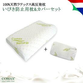枕 おすすめ 高反発 いびき防止+専用枕カバーセットCOMAX コマックス 正規品 ラテックス枕 天然ラテックス