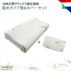 枕 高反発 COMAX 正規品 ラテックス枕 ロータイプ+専用枕カバーセット 低め子供 女性 天然ラテックス