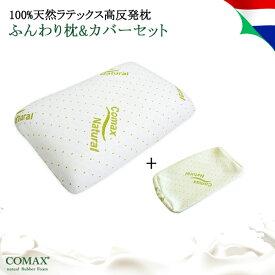 枕 高反発 COMAX 高反発 ふんわり枕+専用枕カバーセット ホテル仕様 ラテックスま枕 天然ラテックス