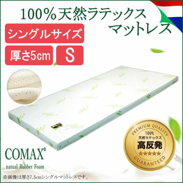 マットレス 高反発 COMAX コマックス 正規品 天然ラテックス シングル 厚さ5cm 5×S100