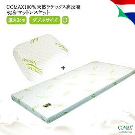 【お得】セール 枕 マットレス セット 高反発COMAX 天然ラテックス ダブル 厚さ3cm 3×D150 コマックス