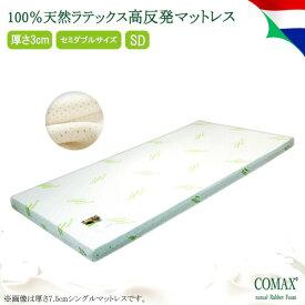 マットレス 高反発 COMAX 天然ラテックス セミダブル 厚さ3cm 3×SW120