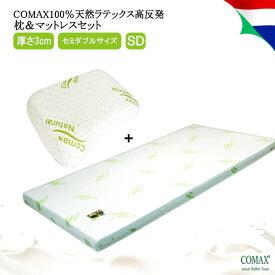 【お得】セール 枕 マットレスセット 高反発 COMAX 天然ラテックス セミダブル 厚さ3cm 3×SW120