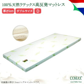 マットレス 高反発 COMAX コマックス 正規品 天然ラテックス シングル 厚さ5cm 5×D150