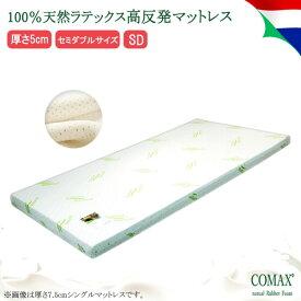 マットレス 高反発 COMAX コマックス 正規品 天然ラテックス シングル 厚さ5cm 5×SD120