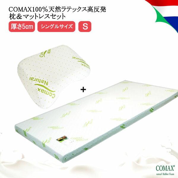 【お得】セール 枕 マットレスセット 高反発 COMAX コマックス 正規品 天然ラテックス シングル 厚さ5cm 5×S100