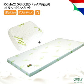 【お得】セール 枕 マットレスセット 高反発 COMAX 天然ラテックス ダブル 厚さ7.5cm 7.5×D150 コマックス