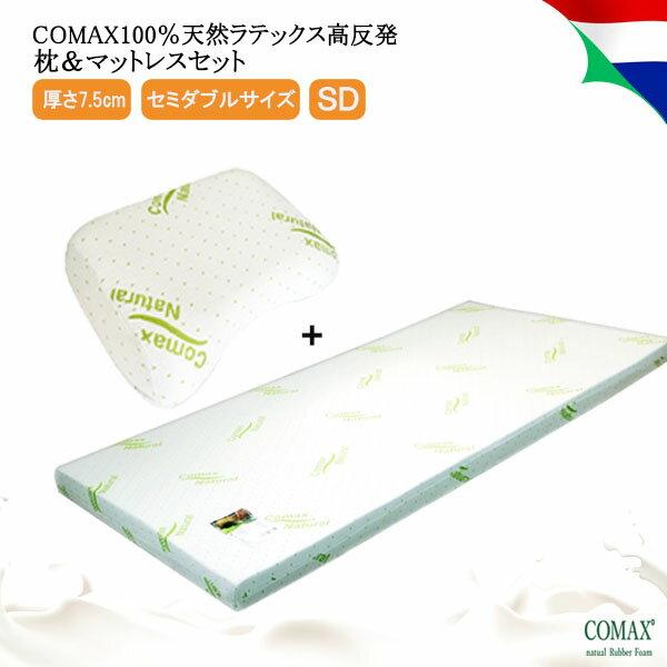 【お得】セール 枕 マットレス セット COMAX 天然ラテックス セミダブル 厚さ7.5cm 7.5×SW120