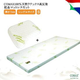 【お得】セール 枕 マットレスセット 高反発COMAX 天然ラテックス シングル 厚さ7.5cm 7.5×S100