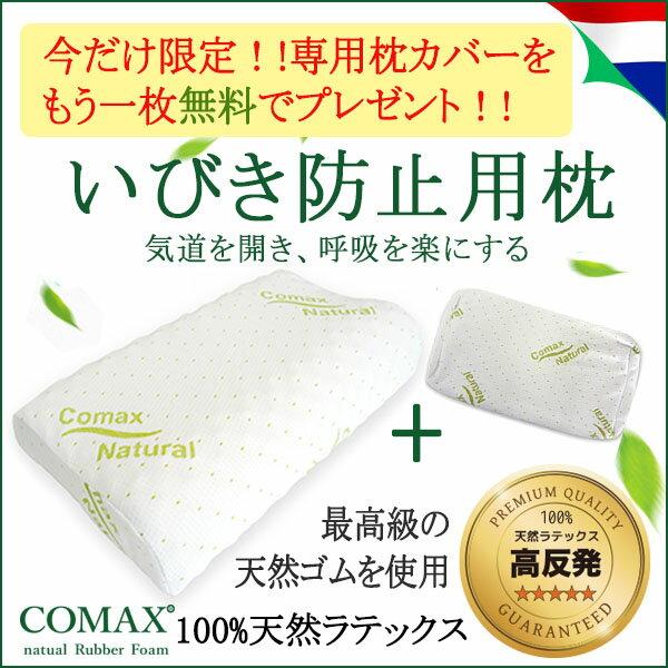 SALE 枕 おすすめ 高反発 いびき防止 COMAX コマックス 正規品 ラテックス枕 天然ラテックス
