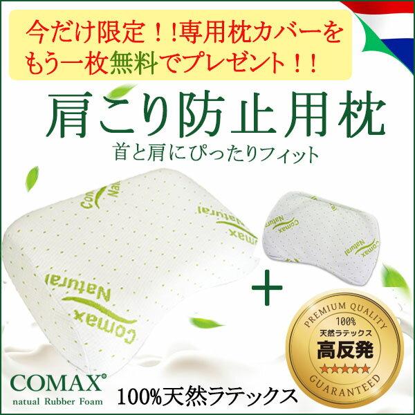 SALE 枕 おすすめ 肩こり防止 高反発 COMAX コマックス 正規品 ラテックス枕 天然ラテックス