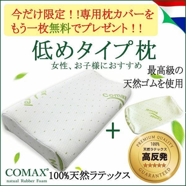 SALE 枕 高反発 COMAX 正規品 ラテックス枕 ロータイプ 低め子供 女性 天然ラテックス