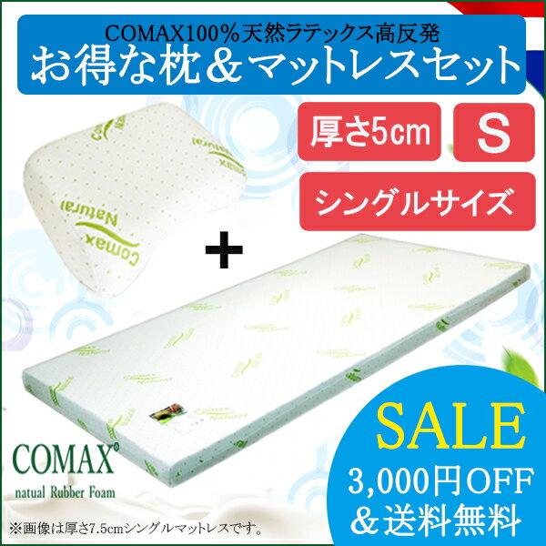 【お得】サマーセール 枕 マットレスセット 高反発 COMAX コマックス 正規品 天然ラテックス シングル 厚さ5cm 5×S100