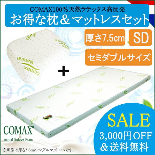 【お得】サマーセール 枕 マットレス セット COMAX 天然ラテックス セミダブル 厚さ7.5cm 7.5×SW120