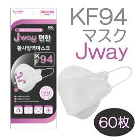 Jway KF94マスク 個別包装 【60枚セット】ウイルス対策 花粉対策 花粉 息しやすい 3D立体構造 韓国製 お得セット 大容量 保健用 衛生マスク ご家族向け