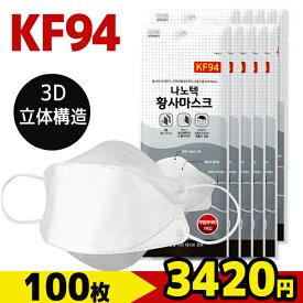 KF94マスク 個別包装 【100枚セット】ウイルス対策 花粉対策 花粉 息しやすい 3D立体構造 韓国製 お得セット 大容量 保健用 衛生マスク ご家族向け