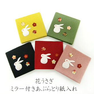 Hold the oil-blotting paper with the flower rabbit / mirror; 05P30May15
