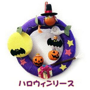 ハロウィンリース/紫 (スタンド付き)楽天ショップ限定...