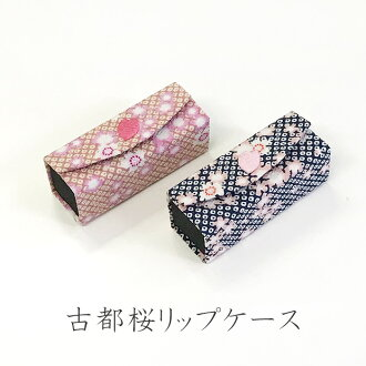 Sum pattern lip case / ancient city cherry tree auktn