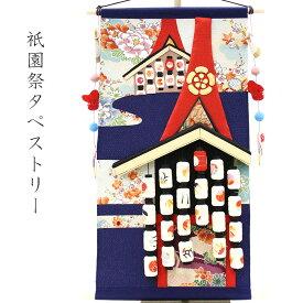 ちりめん細工タペストリー/祇園祭壁飾り【和雑貨 和柄 和風 和小物 ちりめん細工 インテリア】