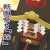 Gion Festival / halberd