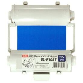 マックス インクリボン SL-R105T 紺