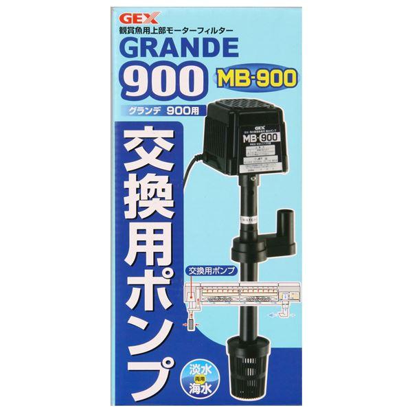 ジェックス グランデ900 交換用ポンプMB-900 【ペット用品】