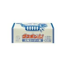 (業務用5セット)白元フォンテム ダスポンUP三角コーナ用/DSC-105A/105枚入 ×5セット