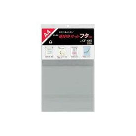 (業務用5セット)コレクト 透明ポケットフタ付 CF-445 A4用 20枚