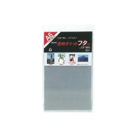 (業務用10セット)コレクト 透明ポケットフタ付 CF-665 A6用 20枚