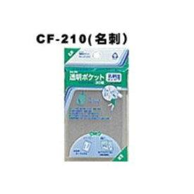 (業務用20セット)コレクト 透明ポケット CF-210 名刺用 30枚