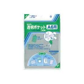(業務用10セット)コレクト 透明ポケット CF-660 A6用 30枚