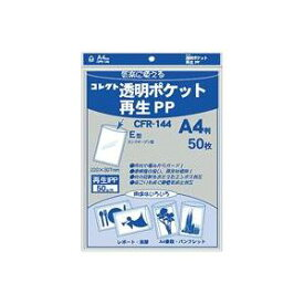 (業務用50セット) コレクト 透明ポケット 再生PP A4 CFR-144 50枚