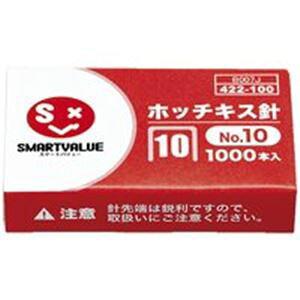 (業務用20セット) ジョインテックス ホッチキス針 10号 1000本*100個 B007J-100