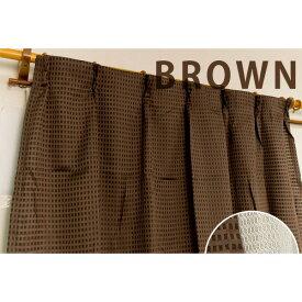 5色 シンプルカーテン / 4枚組 4枚セット 100×135cm ブラウン / ミラーレース付き 洗える ウォッシャブル 『クラーク』 九装 茶