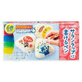 (まとめ)旭化成ホームプロダクツ サランラップに書けるペン6色セット 【×3点セット】