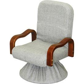 回転高座椅子 (イス チェア) (3段階リクライニングチェア (イス 椅子) ) 撫子 肘付き グレー(灰) 【完成品】