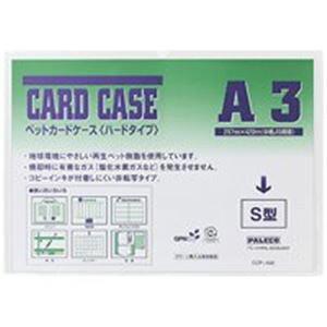 (業務用200セット) 西敬 再生ペットカードケース CCP-A32 A3