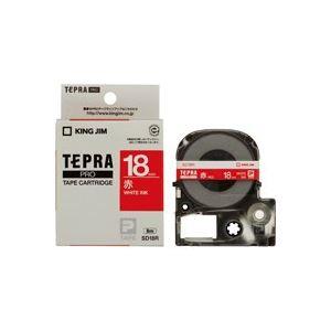(業務用30セット) キングジム テプラPROテープ/ラベルライター用テープ 【幅:18mm】 SD18R 赤に白文字
