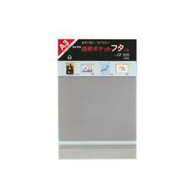 (業務用50セット) コレクト 透明ポケットフタ付 CF-335 A3用 10枚