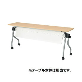 【本体別売】TOKIO テーブル NTA用幕板 NTA-P18 ホワイト